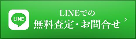 LINEでの無料査定・お問合せ
