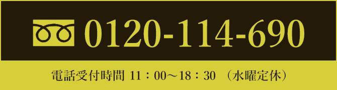 フリーダイヤル 電話受付時間 11:00~18:30(水曜定休)