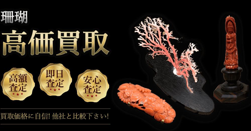 珊瑚 高価買取 高額査定 即日査定 安心査定 買取価格に自信!他社と比較下さい!