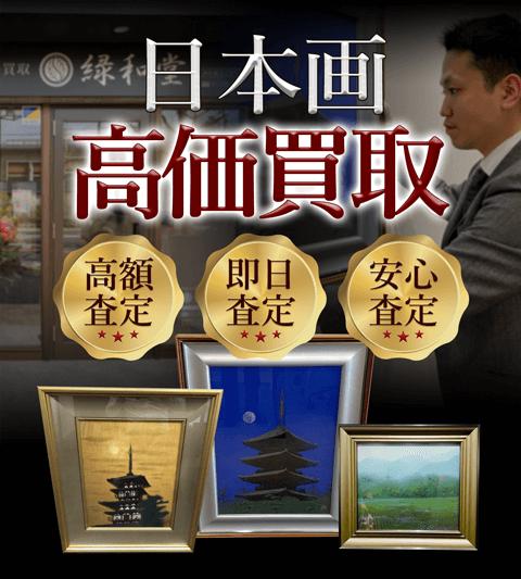 日本画 高価買取 高額査定 即日査定 安心査定 買取価格に自信!他社と比較下さい!