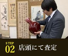 STEP2 店頭にて査定