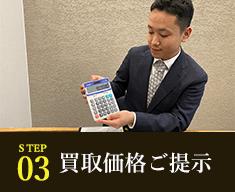STEP3 買取価格ご提示