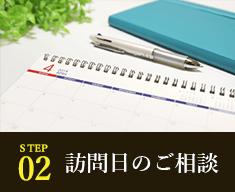 STEP2 訪問日のご相談