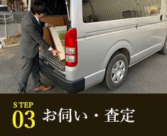 STEP3 お伺い・査定
