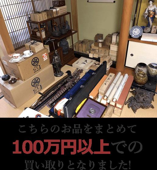 こちらのお品をまとめて100万円以上での買い取りとなりました!