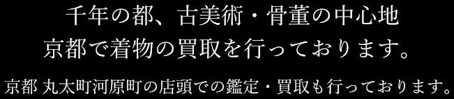 千年の都、岐阜で着物の買取を行っております。
