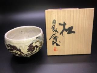 北村 西望絵付け 茶碗「松」の買い受け