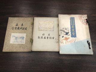 古書 『志那古美術展覧會』など目録一式(山中商会)をお買取致しました。
