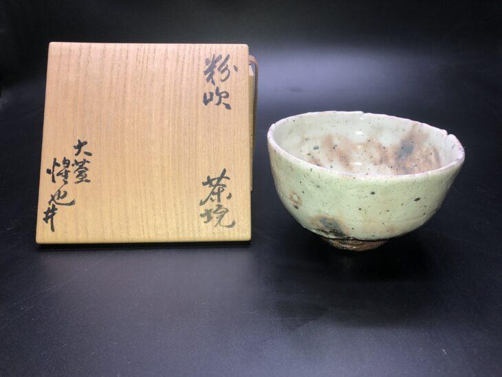 豊場惺也 作 粉吹茶碗を買取させていただきました